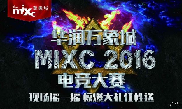 ��������� MIXC2016 �羺�����ܼ������ȿ���