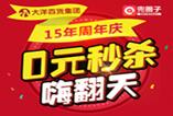 [大洋百货]0元秒杀、1元购【广告】