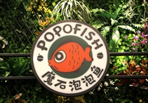 魔石泡泡鱼温莎国际店盛大开业 多重优惠活动超级给力