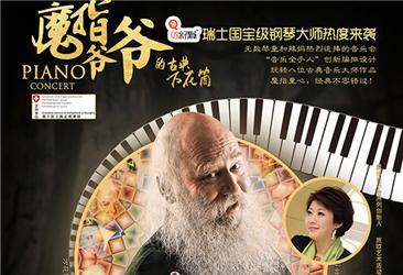【4月3日】瑞士国宝级大师钢琴音乐会・合肥站