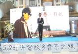凤凰城家居建材广场许嵩合肥故乡音乐之旅新闻发布会召开(广告)