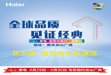 海尔家电 品质中国行-灵璧站