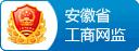 安徽省工商网监